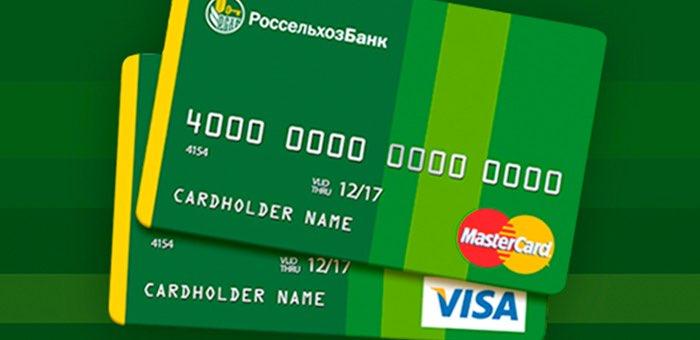 Россельхозбанк на Алтае продлил обслуживание карт с истекшим сроком действия