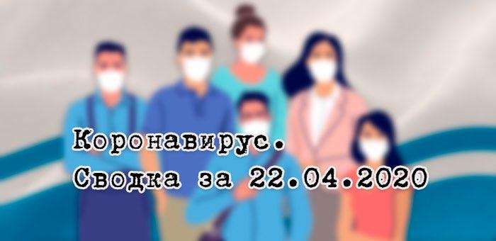 Ситуация с коронавирусом в Республике Алтай. Сводка за 22 апреля