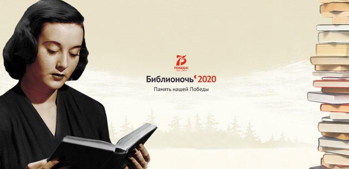 «Библионочь» пройдет в режиме Всероссийского онлайн-марафона