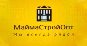 МаймаСтройОпт