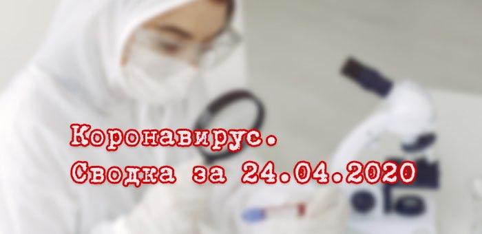 Ситуация с коронавирусом в Республике Алтай. Сводка за 24 апреля