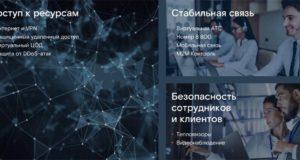 «Ростелеком» предлагает комплекс решений для бесперебойной работы бизнеса в условиях коронавируса