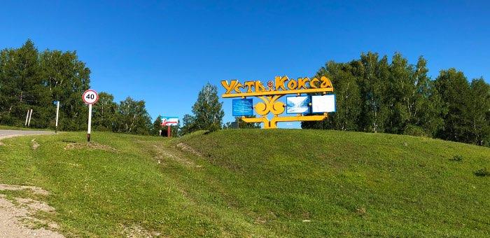 Усть-Коксинский район закрыт для иногородних