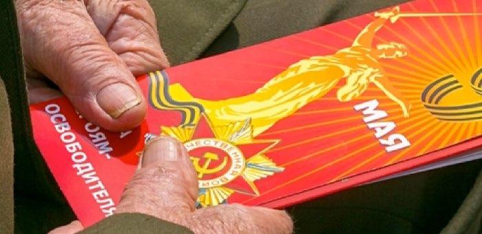 В Горно-Алтайске 366 человек получили специальные выплаты к 75-летию Победы
