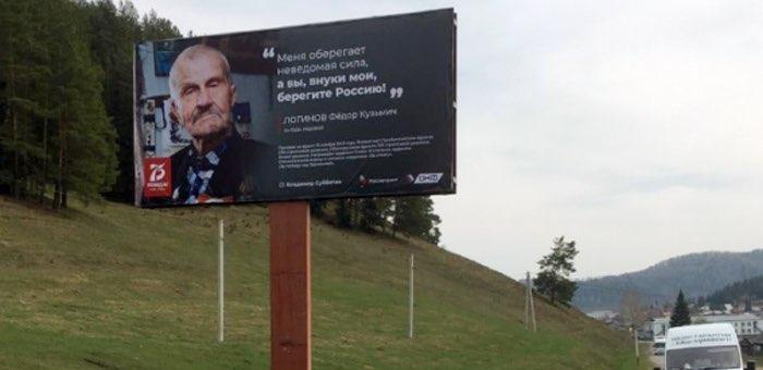 «Победа в лицах»: на Алтае появились билборды с изображениями фронтовиков