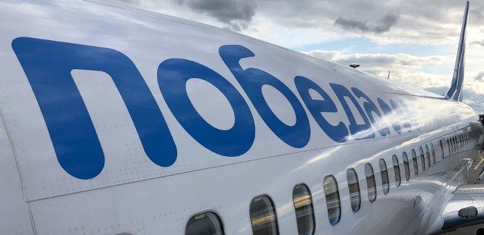 Авиакомпания «Победа» приостановила рейсы в Москву с 1 апреля