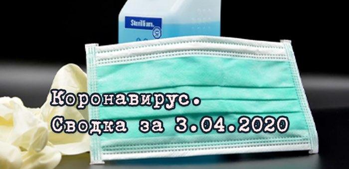 Ситуация с коронавирусом в Республике Алтай. Сводка за 3 апреля