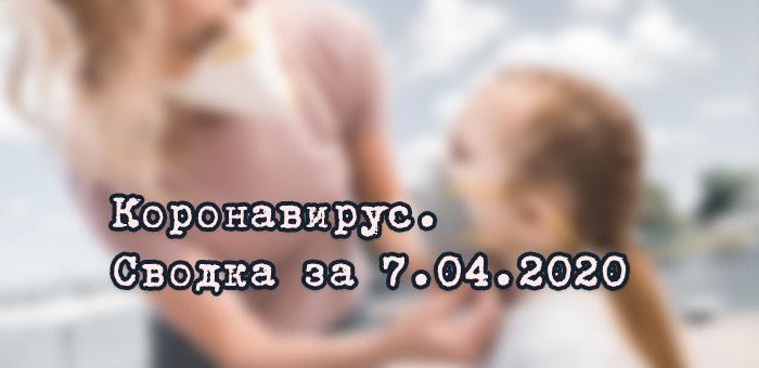 Ситуация с коронавирусом в Республике Алтай. Сводка за 7 апреля