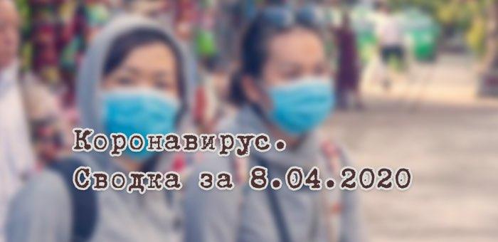 Ситуация с коронавирусом в Республике Алтай. Сводка за 8 апреля