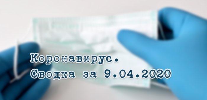 Ситуация с коронавирусом в Республике Алтай. Сводка за 9 апреля