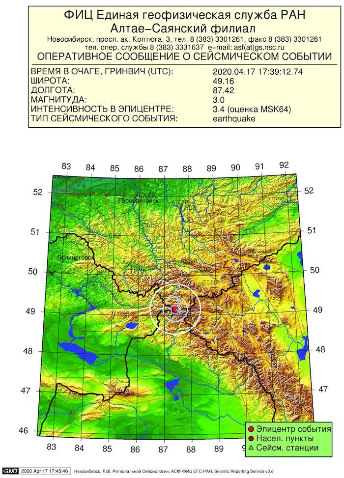 На плато Укок произошло землетрясение