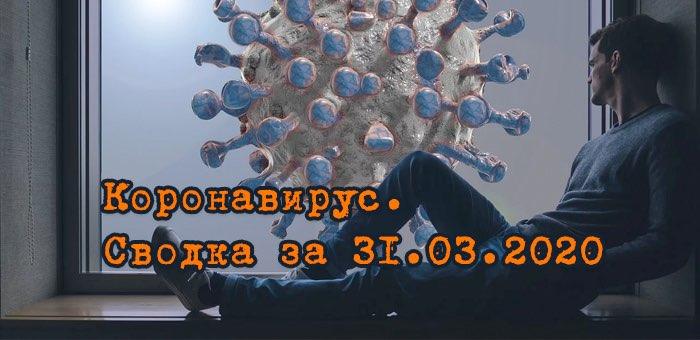 Ситуация с коронавирусом в Республике Алтай. Сводка за 31 марта