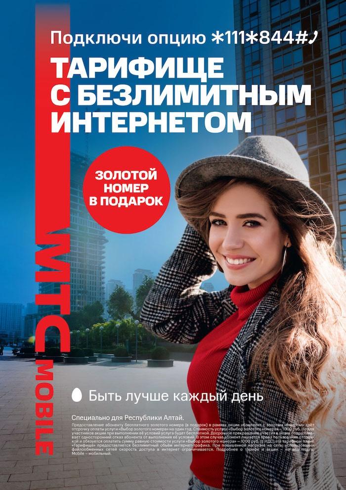 Жителям Республики Алтай дарят «золотые» телефонные номера