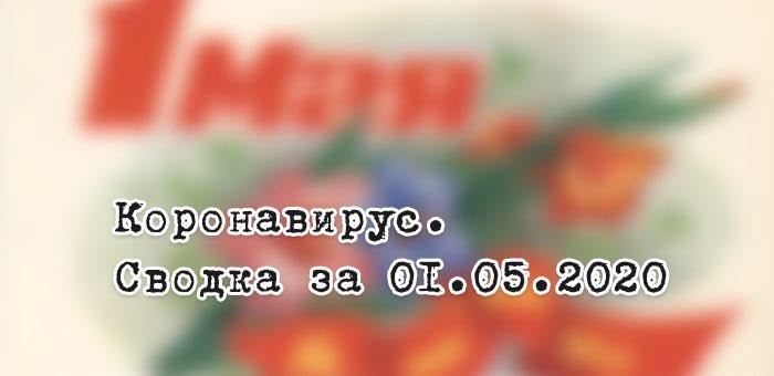 Ситуация с коронавирусом в Республике Алтай. Сводка за 1 мая