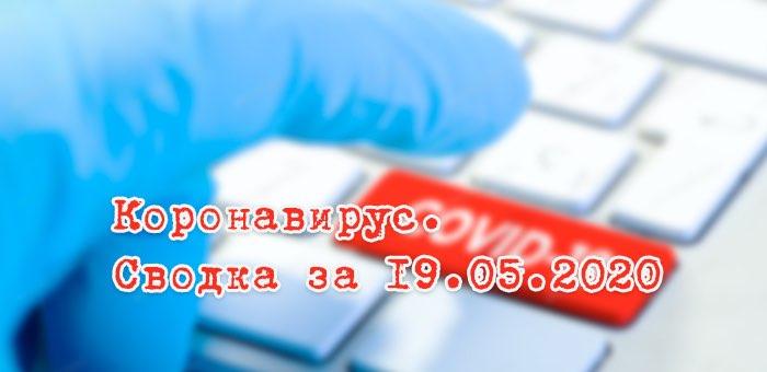 Ситуация с коронавирусом в Республике Алтай. Сводка за 19 мая