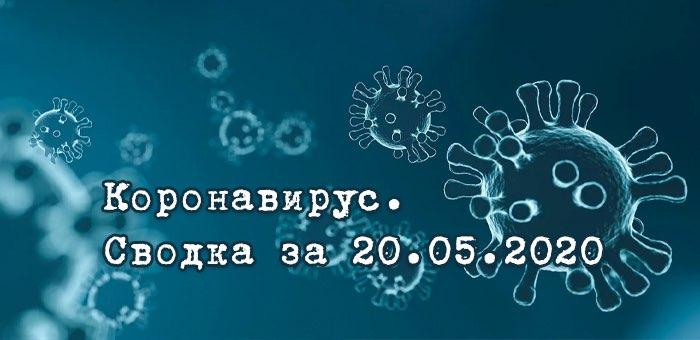 Ситуация с коронавирусом в Республике Алтай. Сводка за 20 мая
