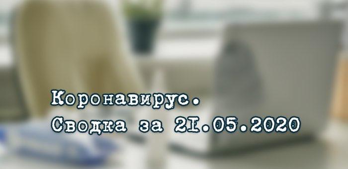 Ситуация с коронавирусом в Республике Алтай. Сводка за 21 мая