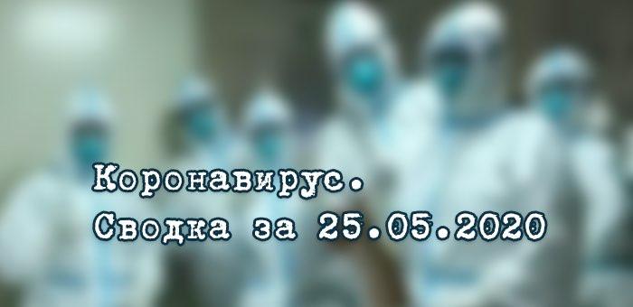 Ситуация с коронавирусом в Республике Алтай. Сводка за 25 мая