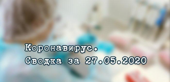 Ситуация с коронавирусом в Республике Алтай. Сводка за 27 мая