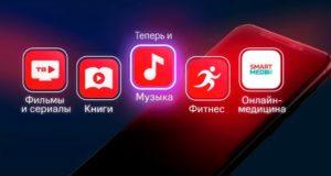 #БудьДома: цифровые сервисы в едином пакете от МТС всего за 1 рубль