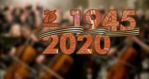 Горно-алтайские музыканты дадут онлайн-концерт, посвященный Дню Победы