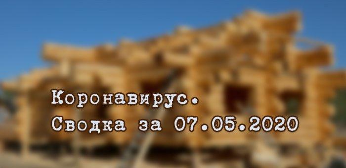 Ситуация с коронавирусом в Республике Алтай. Сводка за 7 мая