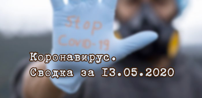 Ситуация с коронавирусом в Республике Алтай. Сводка за 13 мая