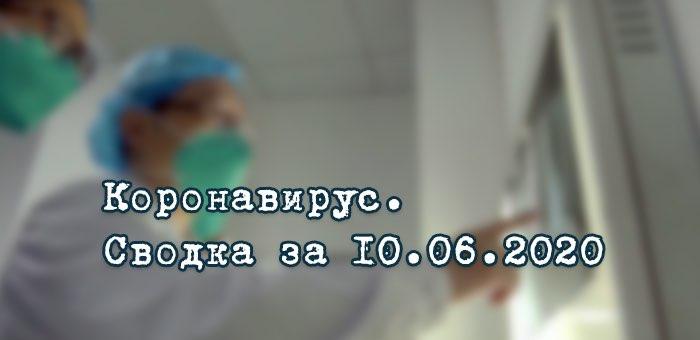 Ситуация с коронавирусом в Республике Алтай. Сводка за 10 июня