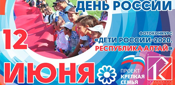 Завершается прием фотографий на конкурс «Дети России-2020. Республика Алтай»