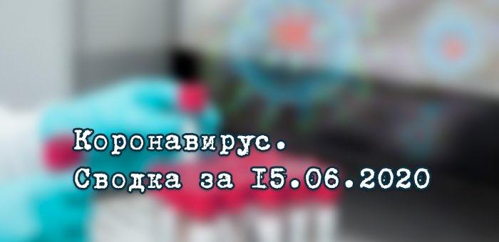 Ситуация с коронавирусом в Республике Алтай. Сводка за 15 июня