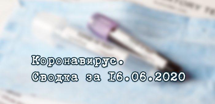Ситуация с коронавирусом в Республике Алтай. Сводка за 16 июня