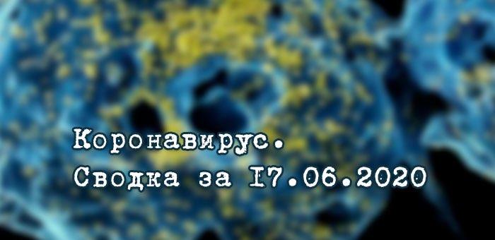 Ситуация с коронавирусом в Республике Алтай. Сводка за 17 июня