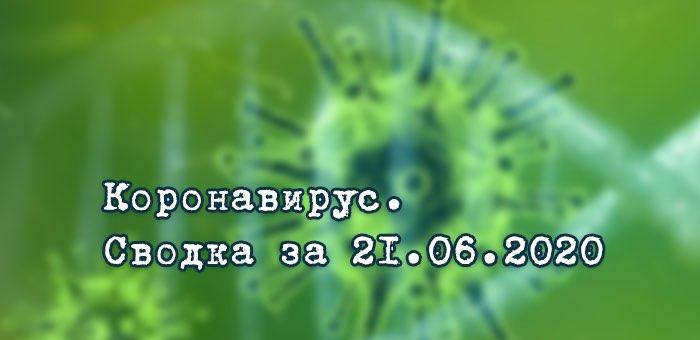Ситуация с коронавирусом в Республике Алтай. Сводка за 21 июня