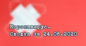 Ситуация с коронавирусом в Республике Алтай. Сводка за 24 июня