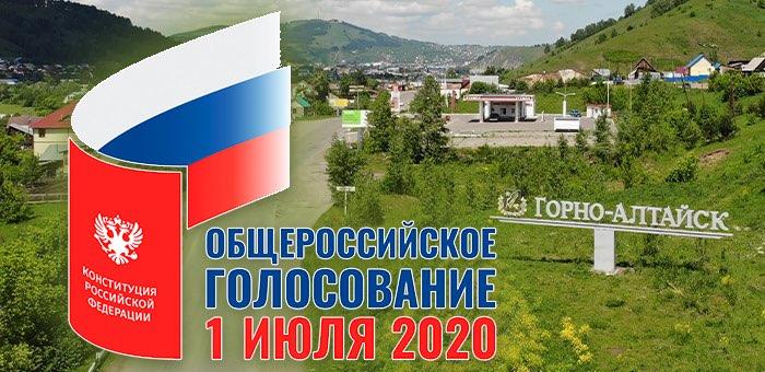 Где в Горно-Алтайске можно проголосовать по поправкам в Конституцию