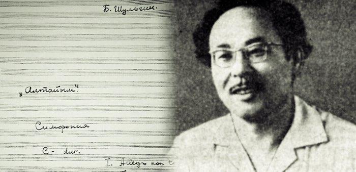 Найдена полная партитура первой алтайской симфонии Бориса Шульгина