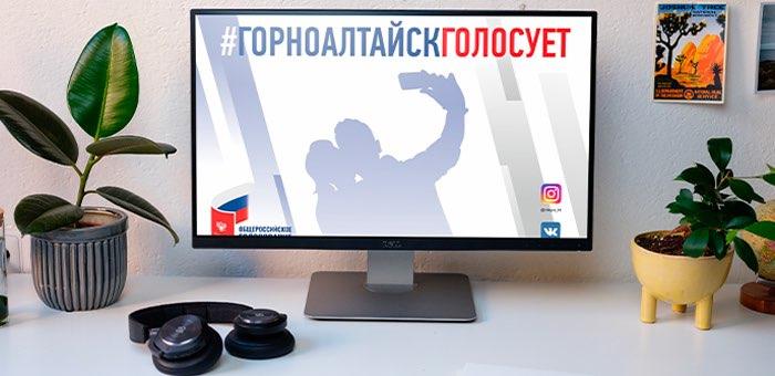 Стартовал конкурс «Горно-Алтайск голосует»