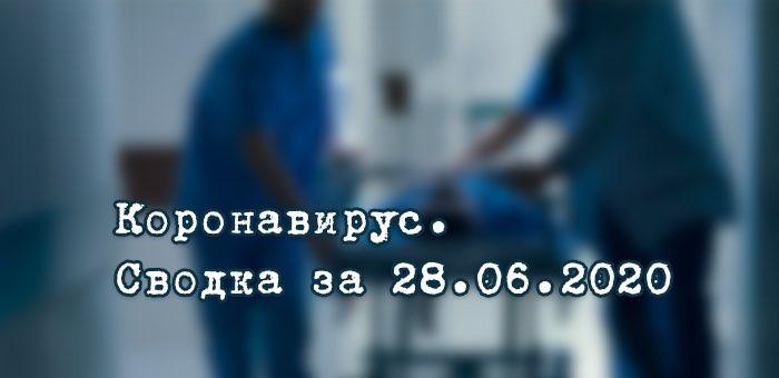 Ситуация с коронавирусом в Республике Алтай. Сводка за 28 июня