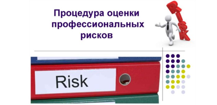 Руководители организаций и учреждений! Помогаем внедрить оценку профессиональных рисков!