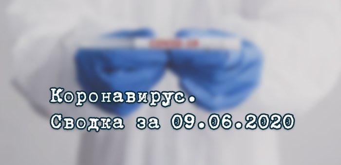 Ситуация с коронавирусом в Республике Алтай. Сводка за 9 июня