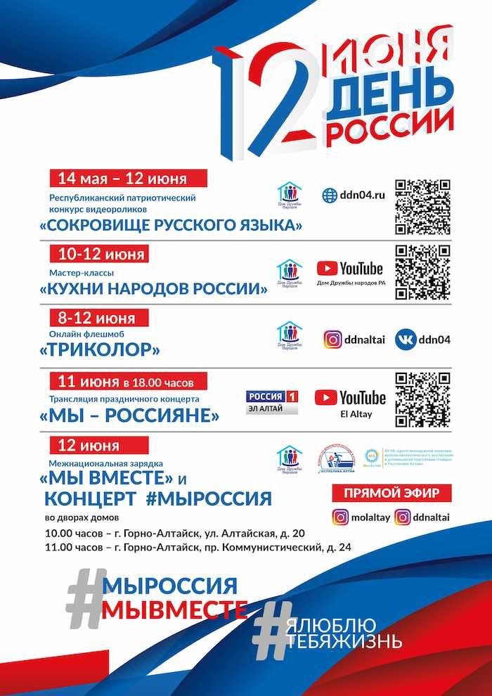 Мероприятия, посвященные Дню России, пройдут в онлайне