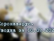 Ситуация с коронавирусом в Республике Алтай. Сводка за 10 июля