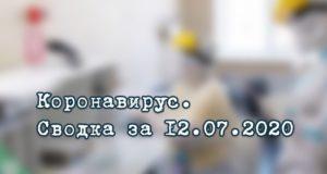 Ситуация с коронавирусом в Республике Алтай. Сводка за 12 июля