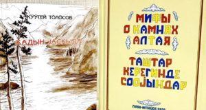 «Мифы о камнях Алтая» и «Катунь весною»: новые книги от издательства «Алтын-Туу»
