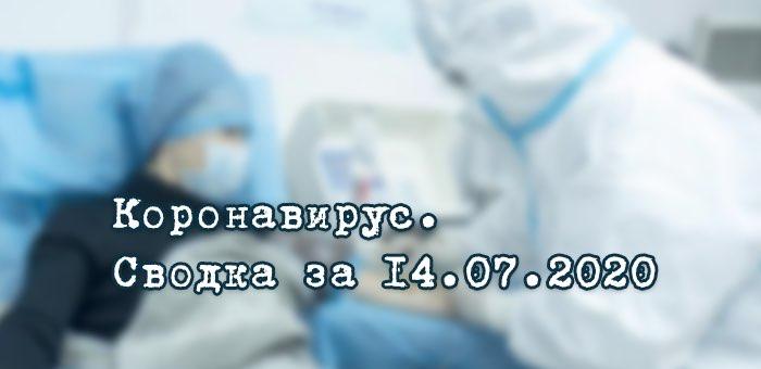 Ситуация с коронавирусом в Республике Алтай. Сводка за 14 июля