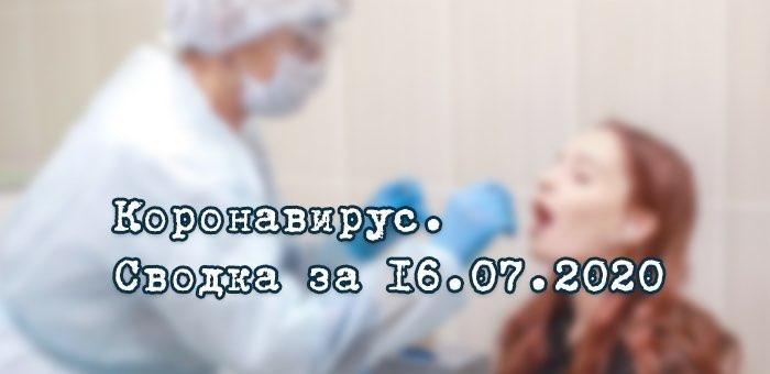 Ситуация с коронавирусом в Республике Алтай. Сводка за 16 июля