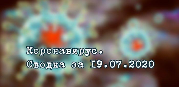 Ситуация с коронавирусом в Республике Алтай. Сводка за 19 июля