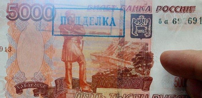 Еще одну фальшивую пятитысячную купюру обнаружили в Республике Алтай
