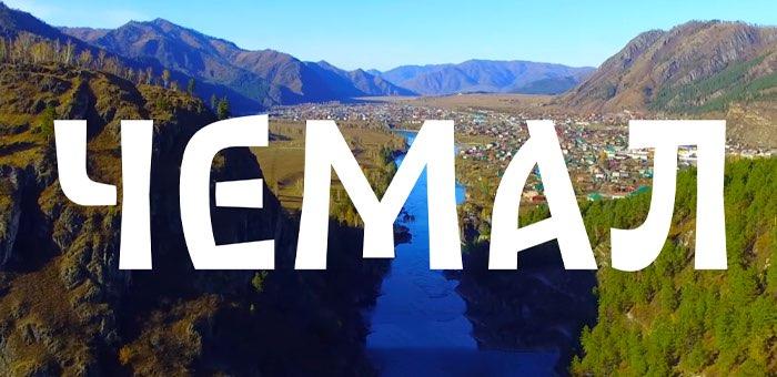 Дизайн и архитектура для Чемала. «Туристическая мекка Горного Алтая» в поисках оригинального стиля