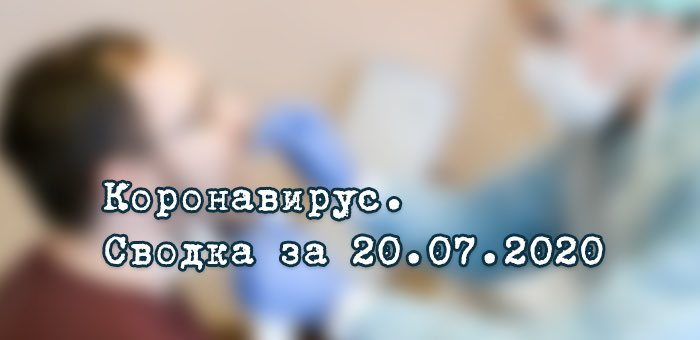 Ситуация с коронавирусом в Республике Алтай. Сводка за 20 июля